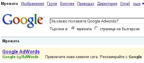 Като неизменна част от живота ни днес, Google може да се срещне в съдбите ни навсякъде