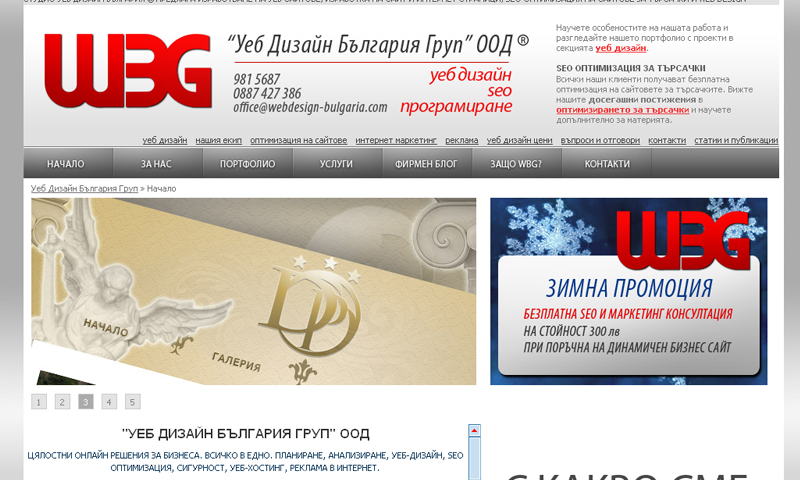 Уеб Дизайн България Груп сега