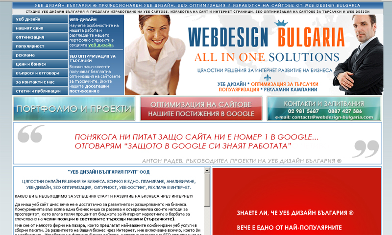Стария дизайн на Уеб Дизайн България Груп