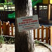 Споменах чистотата на града. Без да се колебая, показвам съвсем очевидните табели, които видях на много места в зелените площи на града. Площадка за деца до 8 години. Деца до 3 години – само с придружител. С червен текст – забранено за кучета. Наистина, нямаше кучета в центъра на града.