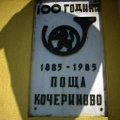 100 години Поща Кочериново. Вече са повече