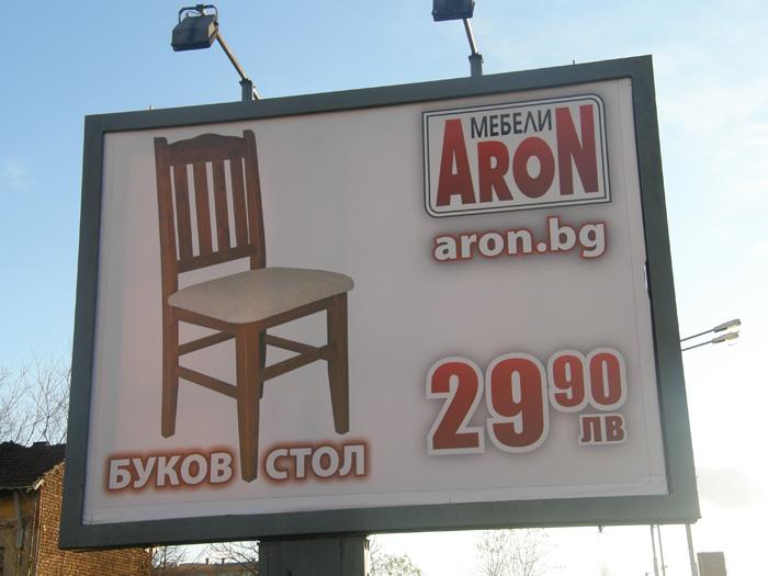 Отново не ахвам от дизайна на този билборд, но знам, че Aron могат да ми продадат скучно изглеждащ класически консервативен стол само за 29,90 лв. ако ми потрябва.