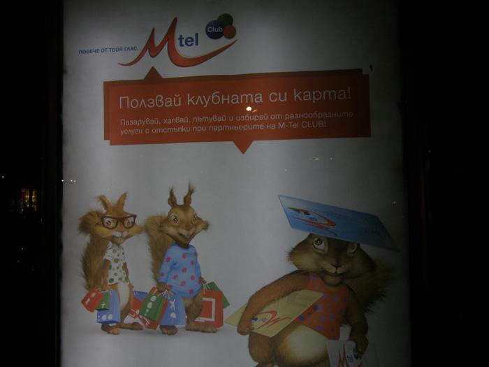 За щастие на тази фирма, мобилните оператори в България са два-три и ние клиентите нямаме особен избор. Както се вика от трън ка глог. Третия оператор никой не знае какъв точно оператор е, но на хората им се отщява. Колкото до Mtel, вече им е все тая каква реклама пускат. Дали ще са Чип и Дейл, техни роднини, или Шрек, на кого му пука?