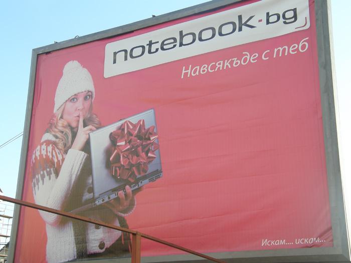 Когато рекламните идеи се изпарят и музата си тръгне, на помощ винаги идва усмихната жена, която държи нещо. Между другото, познавам куп хора, които не знаят какво е уреда notebook, но пък много биха искали да си купят малък сладър предосим компютър. Жалко, че няма да го направят от notebook.bg